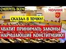 МОЛНИЯ У РОССИЯН НЕТ ДОВЕРИЯ К ПРАВИТЕЛЬСТВУ ДОИГРАЛИСЬ 25 06 18