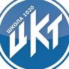 Школа 1020 ВКонтакте