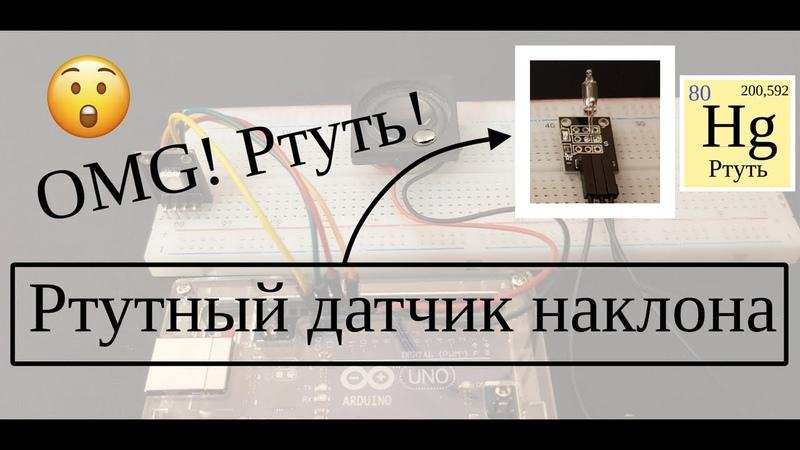 Ртутный сенсор наклона Keyes KY-017