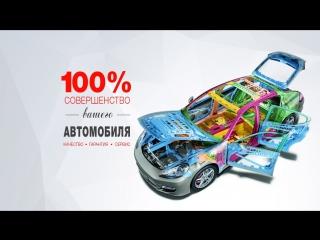 АВАНТ СТО Центр малярно-кузовного ремонта в Краснодаре