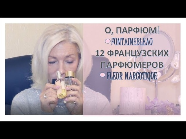 3☆О парфюм Из коллекции ароматов♡Fontainebleau♡FLEUR NARCOTIQUE♡over50