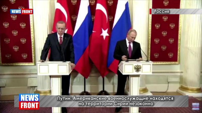 Путин: Американские военнослужащие находятся на территории Сирии незаконно