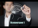 Психиатрия 1 (Медицинская психология) gcb[bfnhbz 1 (vtlbwbycrfz gcb[jkjubz)