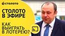 Первый канал как выиграть в лотерею Советы победителей Столото.