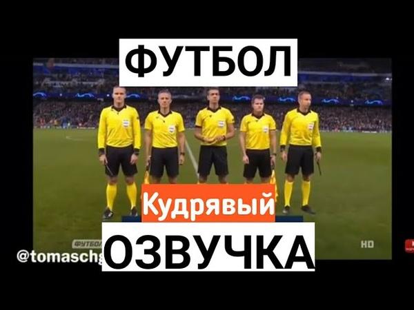 Фейса слухав Озвучка на футбол–Томаш Кудрявый tomaschgood