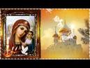 Красивое поздравление С Днем Казанской Иконы Божией Матери !