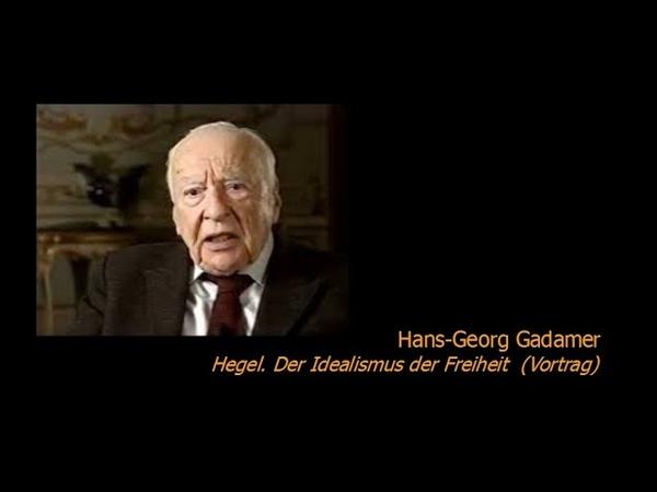 Hans-Georg Gadamer - Hegel. Der Idealismus der Freiheit (Vortrag)