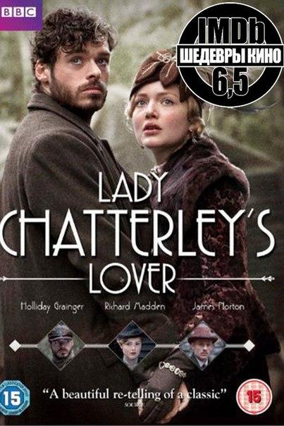Любовник леди Чаттерлей (2015)