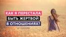 Как перестать быть жертвой в отношениях и стать счастливой женщиной История Татьяны. Фаза Роста