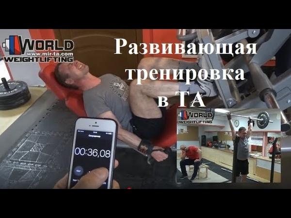 Чилингарян-Харьковский. Научный подход в ТА/ Развивающая тренировка штангиста