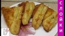 Слоёное тесто, самый простой и удачный рецепт, Слойки из него, Бомба