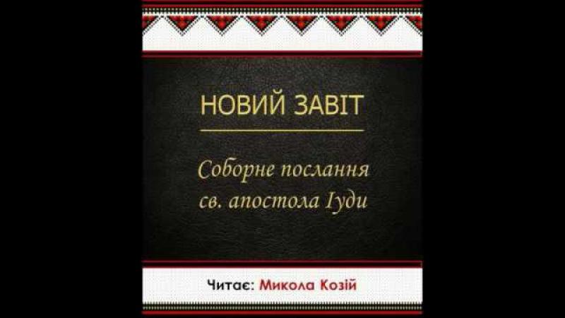 Новий Завіт. Соборне послання св. апостола Іуди (Аудіокнига)