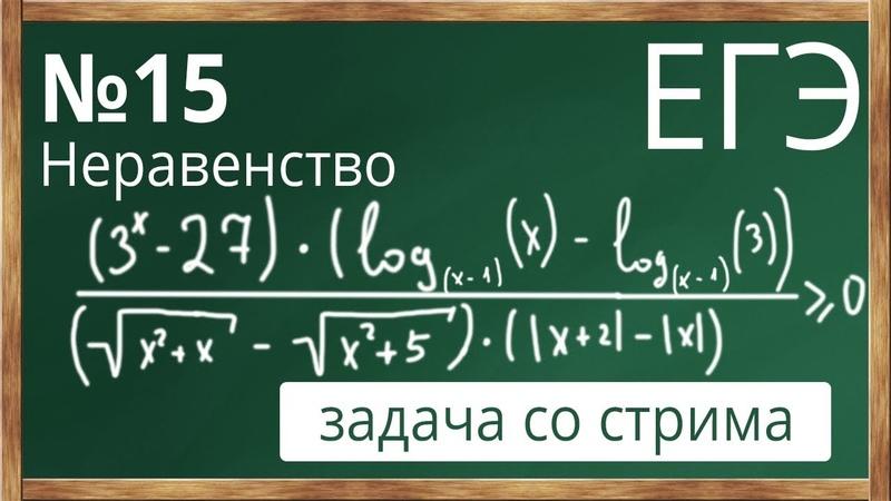 📌 Слжный №15 Неравенство с логарифмами ЕГЭ Математика Обобщенный метод интервалов