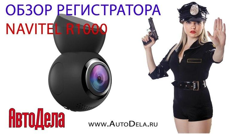 Обзор NAVITEL R1000 – автомобильный видеорегистратор с магнитным креплением GPS и Wi-Fi