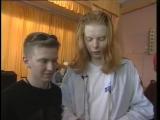 Иванушки интернешнл 1996 год