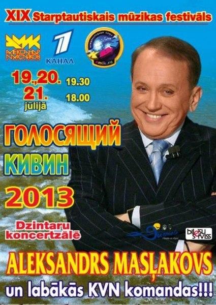 Голосящий КиВиН 2013 (19-21 июля)