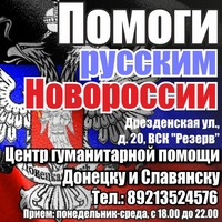 Сбор помощи русскому сопротивлению Новороссии