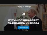 Путин поздравляет патриарха Кирилла