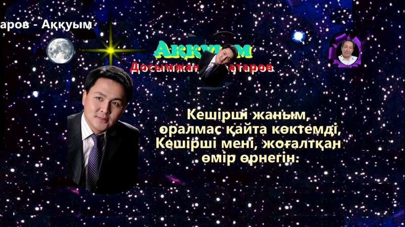 Досымжан Таңатаров - Аққуым
