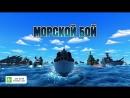 Играю Морской бой 3 Игра Valera 96 - Юрий Земляной