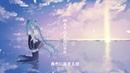 【初音ミクV4X - Hatsune Miku】 WAYOFDUSK (Transfer) 【Original】