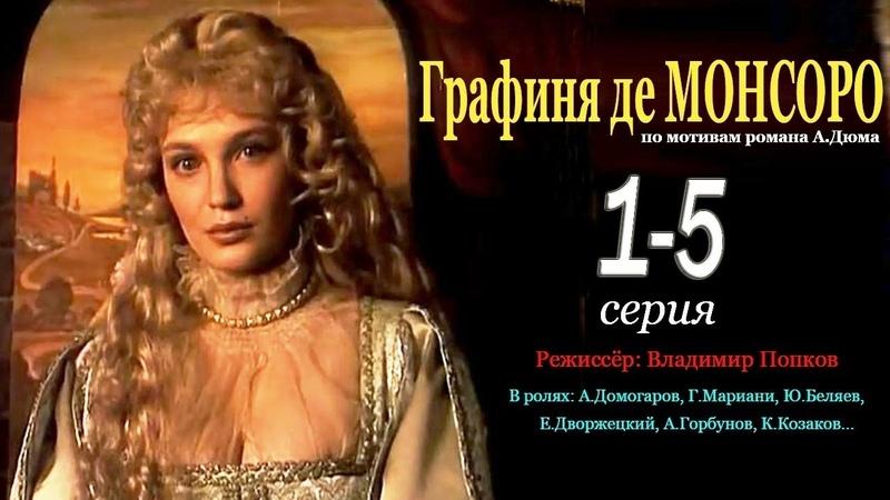Графиня де Монсоро 1 2 3 4 5 серия Историческая драма Мелодрама