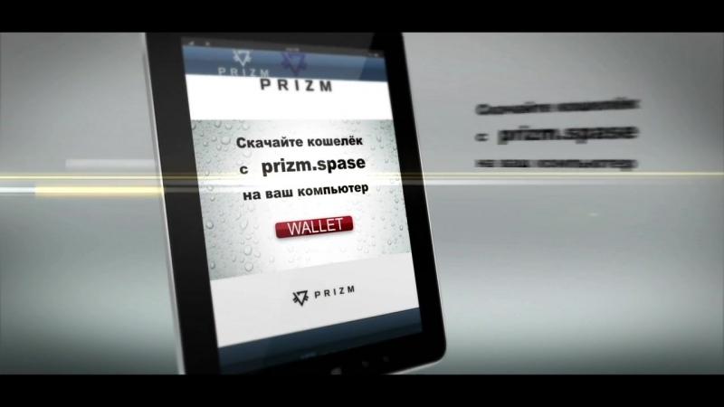 PRIZM децентрализованная криптовалюта нового поколения