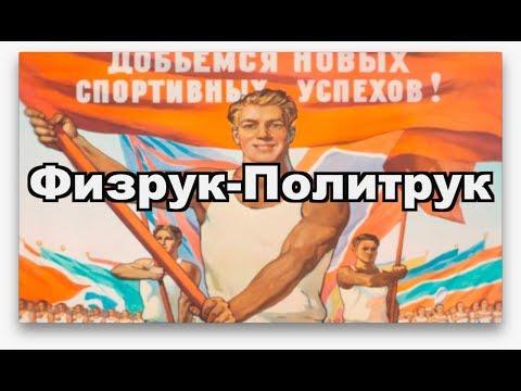 Физрук политрук. Выпуск 2.