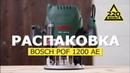 Фрезер BOSCH POF 1200 AE. РАСПАКОВКА