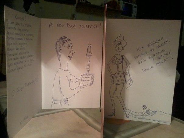 Смешные открытки подруге своими руками 20