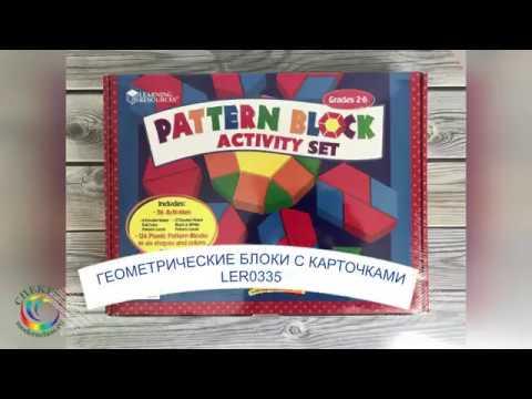 LER0335 Геометрические блоки с карточками