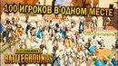 100 ИГРОКОВ СОБРАЛИСЬ В ОДНОМ МЕСТЕ ДЛЯ ПЕРЕСТРЕЛКИ ЛУЧШИЕ МОМЕНТЫ ПУБГ