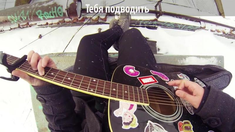 [Музыкант вещает] Imagine Dragons - Demons - Перевод на русском (Acoustic Cover) Музыкант вещает