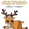 Подслушано в Новое-Усманово :-)