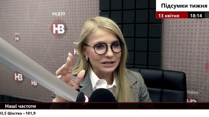 Тимошенко: Слід принципово змінити логіку Конституції (радіоефір)