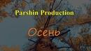 Осенний лес Настроение Осень Parshin Production