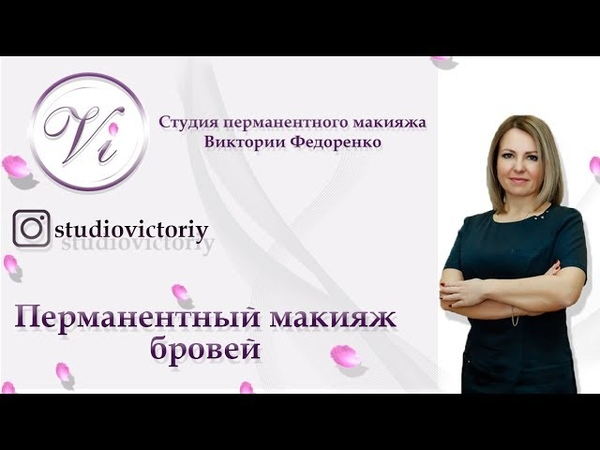 Виктория Федоренко Перманентный макияж. Рефреш studioviktoriy