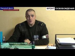 Обращение Александра Александровича Беднова, начальника штаба 4-й отдельной мотострелковой бригады ВС ЛНР.