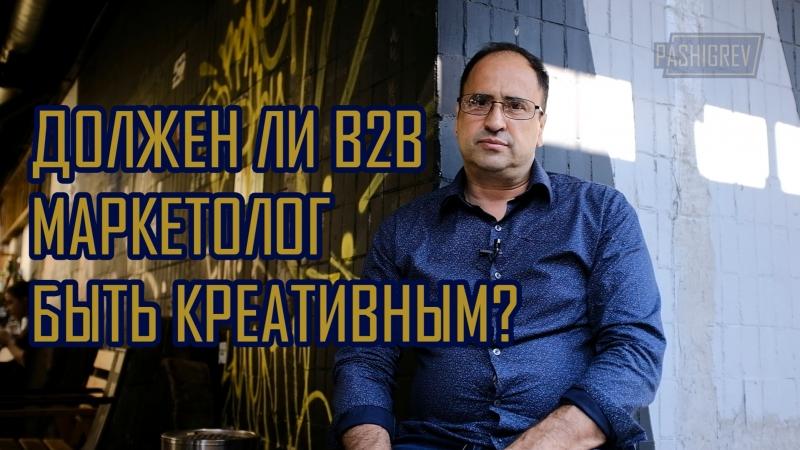 Должен ли b2b маркетолог быть креативным