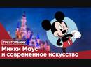 Микки Маус и современное искусство Почему легендарного мышонка так любят