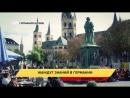 Германия. Образование для иностранцев