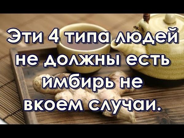 Эти 4 типа людей не должны есть имбирь ни в коем случае