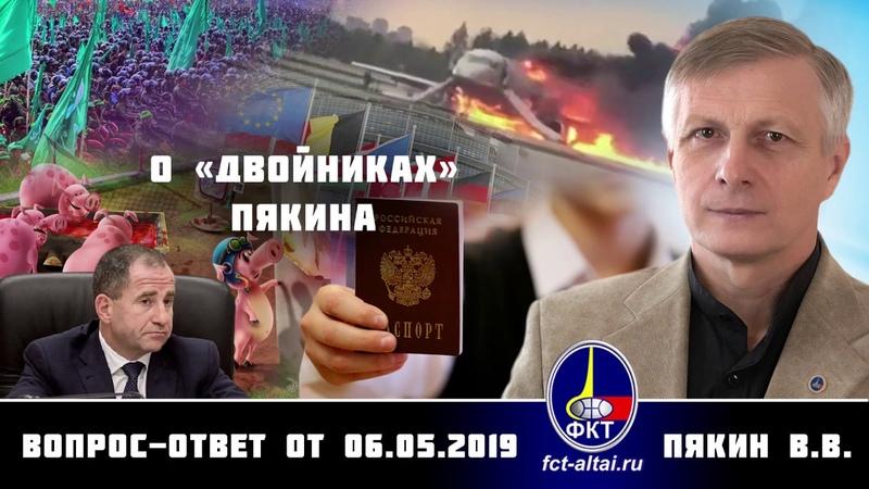 Валерий Пякин. О «двойниках» Пякина