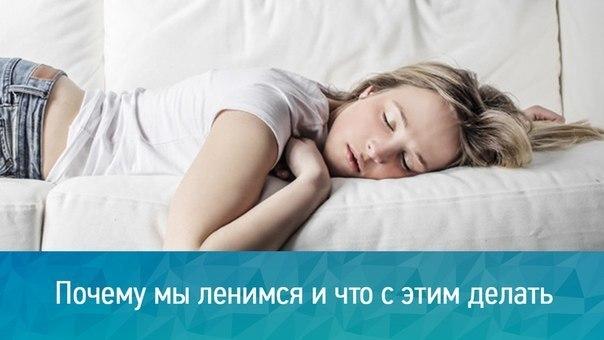 Почему мы ленимся и что с этим делатьПсихолог Дмитрий Галанцев расск