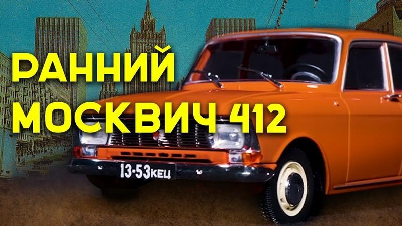 Ранний Москвич 412 | Обзор ранней модели МЗМА 412 от Ашет (Hachette) | Зенкевич Про автомобили