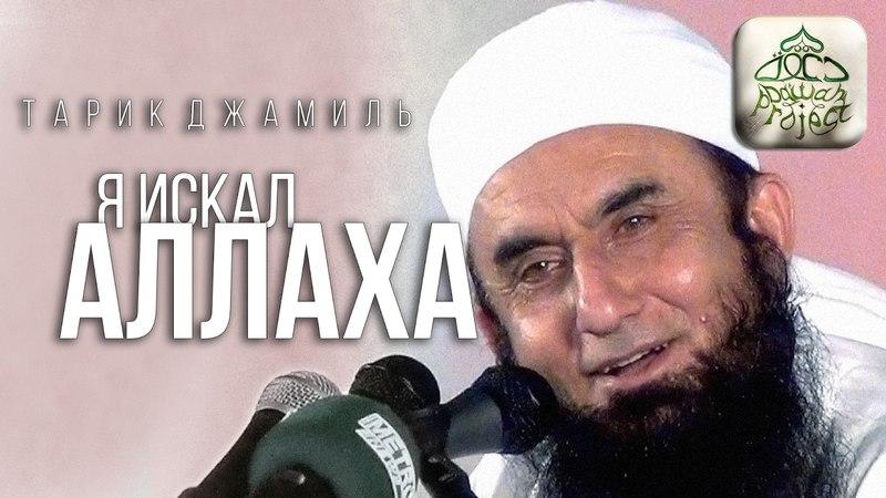 Тарик Джамиль - Я искал Аллаха