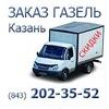 Аренда газели в Казани от 300р. ГРУЗОПЕРЕВОЗКИ