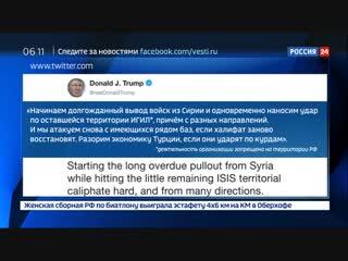 Трамп пообещал разорить Турцию, если Анкара нападет на сирийских курдов