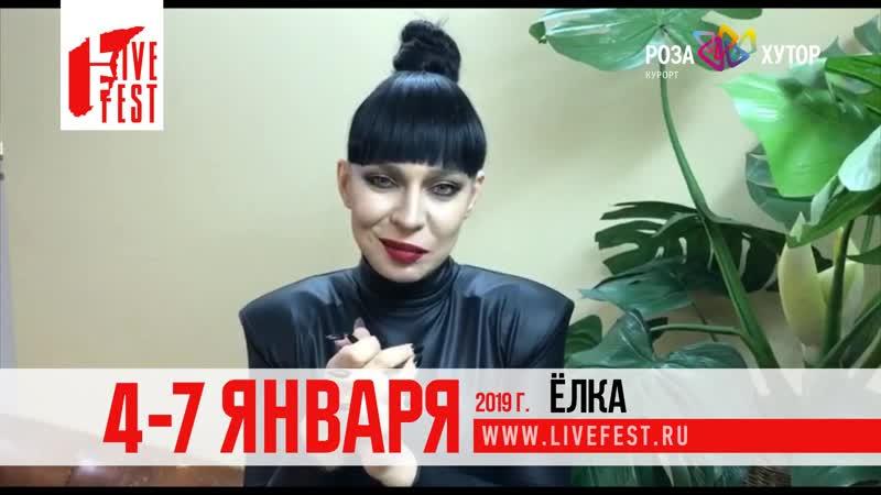 Ёлка приглашает на фестиваль «LiveFest» | 4-7 января | Роза Хутор