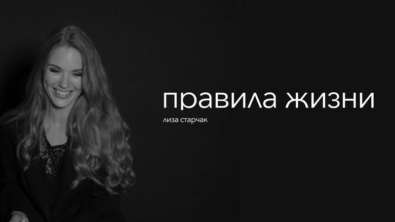 Правила жизни | Лиза Старчак | Блогер